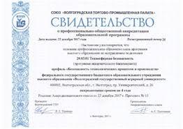 Кафедра Безопасность жизнедеятельности  Профессионально общественная аккредитация программы 20 03 01 Техносферная безопасность