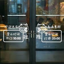glass door stickers glass door stickers opening hours stickers wall stickers welcome to window decoration glass door stickers