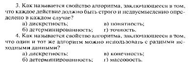Контрольная работа по теме Алгоритмы Блок схемы класс  hello html m61ae80ee gif