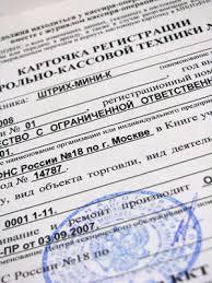 Порядок заполнения нового заявления на регистрацию ККТ Новое заявление на регистрацию ККТ порядок действий