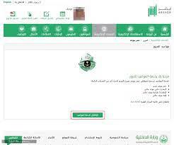 حجز موعد في المرور السعودي لمراجعة المكاتب 1442 - سعودية نيوز