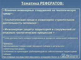 Презентация на тему Лекции Самостоятельная работа с литературой  4 Геологическая среда и инженерно строительная деятельность человека
