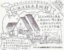 小淵沢絵本美術館公式八ヶ岳観光home