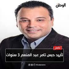 ⛔ #عاجل| تأييد حبس تامر عبد... - ElWatan News\جريدة الوطن
