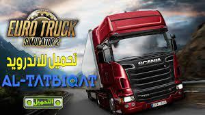 تحميل لعبة قيادة الشاحنة لعبة 2 Euro Truck Simulator للاندرويد – FREE IPTV  M3U 2021