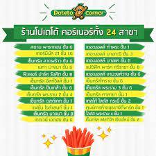 โปเตโต้ คอร์เนอร์ ต้นตำรับเฟรนช์ฟรายส์... - Potato Corner Thailand