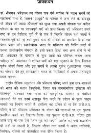 dr bhimrao ambedkar his