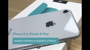 iPhone 8 <b>Защитная</b> Броня на экран и <b>заднее</b> стекло (<b>защитная</b> ...