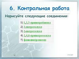 Углеводороды Арены ароматические углеводороды презентация онлайн Контрольная работа 7