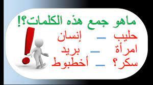 تحدي معرفة جمع هذه الكلمات في اللغة العربية اختبر نفسك - YouTube