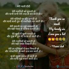 Behan Quotes In Hindi 679344 Hd Wallpaper Download