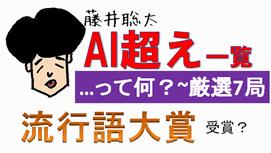 藤井 聡太 忖度 なし 応援 ブログ