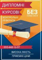 Дипломні Роботи ua Дипломні та магістерські роботи з права
