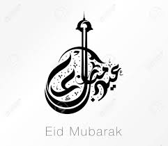 Eid Mubarak Blessed Festival In Arabic Calligraphy With Contemporary
