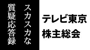 けものフレンズテレビ東京の株主総会の質疑応答概要が文書で公開される