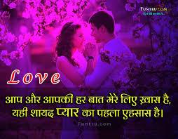 love shayari in hindi romantic shayari
