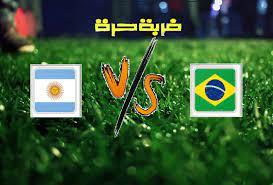 مشاهدة مباراة البرازيل والارجنتين يلا شوت حصري اليوم الأحد 5-9-2021 تصفيات  كأس العالم: أمريكا الجنوبية - ضربة حرة