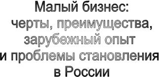 Реферат Малый бизнес черты преимущества зарубежный опыт и  Реферат Малый бизнес черты преимущества зарубежный опыт и проблемы становления в России