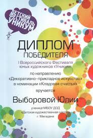 Всероссийский фестиваль юных художников Уникум Декабря  Диплом 1 степени