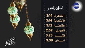 مواقيت الصلاة في 25 رمضان - YouTube