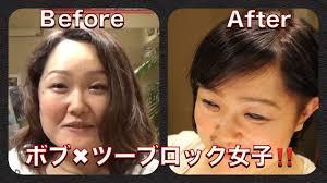 くせ毛のショートボブにツーブロック2015810 東京駒沢大学駅に