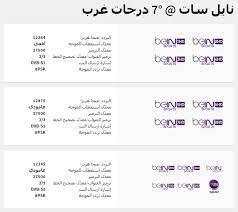 تردد قناة بي ان سبورت الاخباريه الجديدة