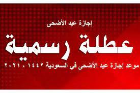 اجازة عيد الأضحى المبارك 20212020 اجازة مكتب العمل في المملكة اجازات  الأعياد - الشامل الرياضي