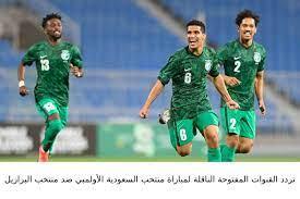 تردد القنوات المفتوحة الناقلة لمباراة منتخب السعودية الأولمبي ضد منتخب  البرازيل