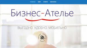 Проект Пасека почему агентство Бизнес Ателье помогает НКО и  Фрагмент сайта веб студии Бизнес Ателье