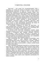 Закон противоречия закон логики Реферат id  Реферат Закон противоречия закон логики 3