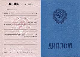 Продажа дипломов в Челябинске без предоплаты Купить диплом в  купить диплом ПТУ Украины