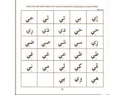 The Long Vowels In Arabic