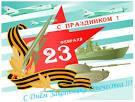 23 февраль открытки