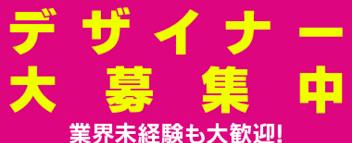 未経験okバナー作成のみバナー広告デザイナー募集中 株