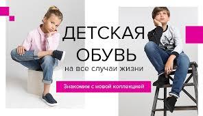 Детская обувь на все случаи жизни | O'STIN STYLE