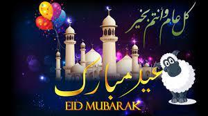 عيد اضحى مبارك , كل عام وانتم بخير ♥♥♥ - YouTube
