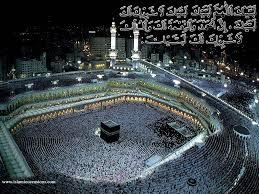 Islamic 3d Wallpaper Hd - 1024x768 ...