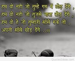 Beautiful Quotes On Sad Love Best of Love Hindi Quotes Best Sad Hindi Love Quotes Images