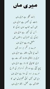 An Essay About Mother Pin By Hamida Gauba On Urdu Quotes My Mother Essay Mother