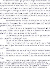 top krodh in hindi essay in hindi definition topics examples krodh in hindi essay in hindi