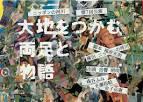 森谷ふみの最新ヌード画像(11)