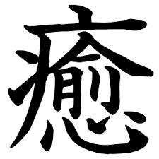 や まい だれ 漢字