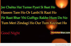 good night love shayari hd pic