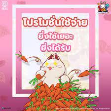 ใจป๋าไหมล่ะ... - Seal Online Return - Playwith Thailand