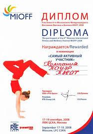 Наши награды Московский Международный Фитнес и Велнес Фестиваль Москва 2008 Диплом самого активного участника