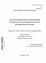 Диссертация на тему Система финансового обеспечения проектов  Диссертация и автореферат на тему Система финансового обеспечения проектов государственно частного партнерства в регионе