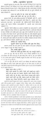 rabindranath tagore essay in hindi good argument essay good hindi essay on rabindranath tagore rabindranath tagore in hindi android apps on