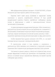 Отчет по практике в ОВД контрольная по уголовному праву и процессу  Это только предварительный просмотр