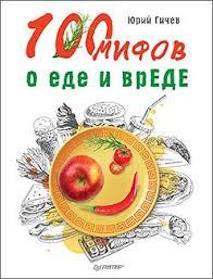 100 мифов о еде и вреде <b>Гичев Ю</b>.<b>Ю</b>. Питер купить книгу: цена в ...