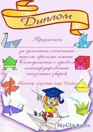 Дипломы грамоты благодарности Страница  Шаблон диплома школы оригами
